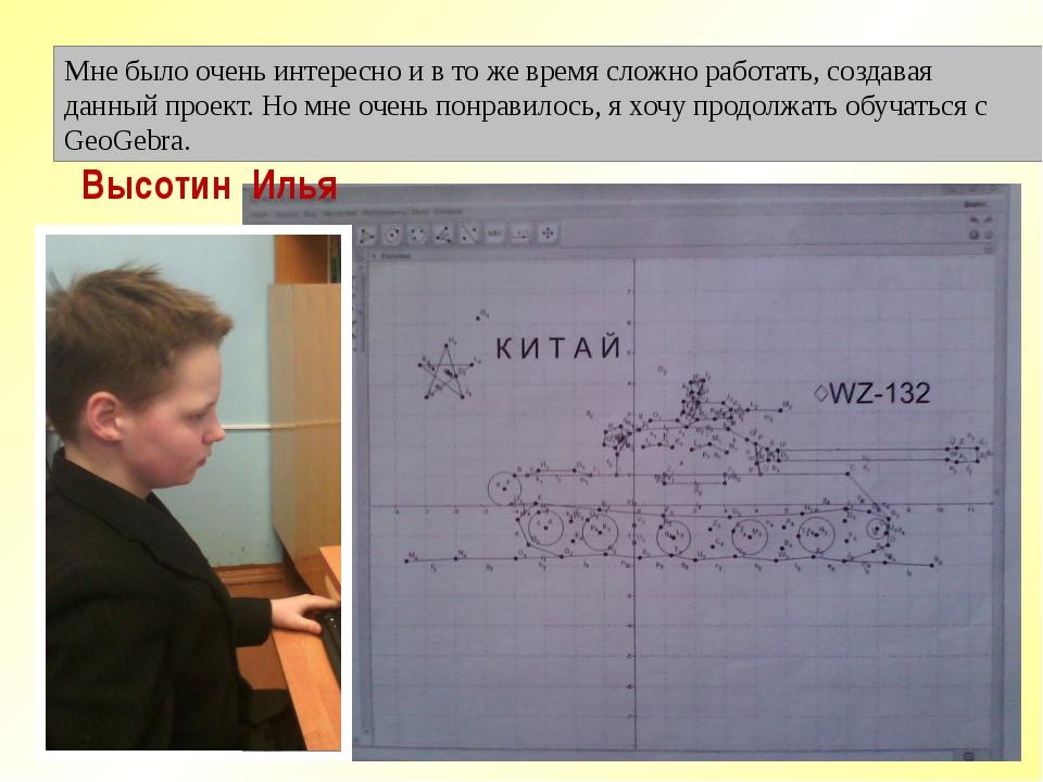 Высотин Илья Мне было очень интересно и в то же время сложно работать, создав...