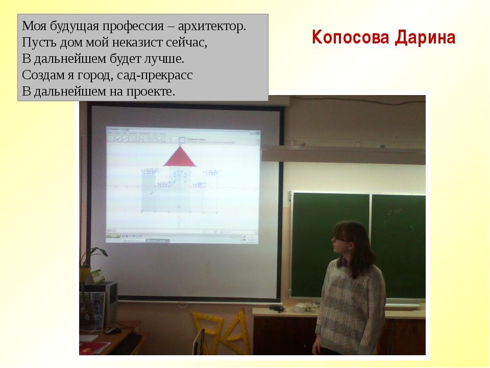 Копосова Дарина Моя будущая профессия – архитектор. Пусть дом мой неказист се...