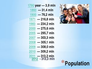 Population 1790year— 3,9mln 1860— 31,4mln 1900— 76,2mln 1971— 216,