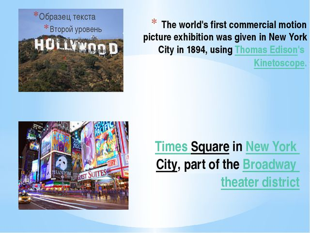 The world's first commercial motion picture exhibition was given in New York...