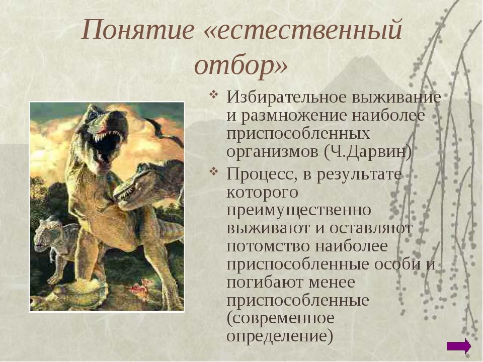 Понятие «естественный отбор» Избирательное выживание и размножение наиболее п...