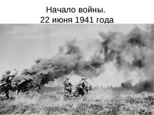 Начало войны. 22 июня 1941 года