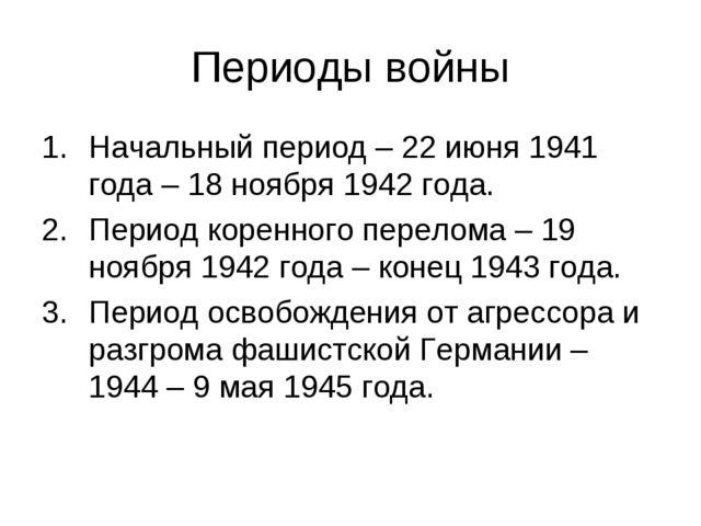 Периоды войны Начальный период – 22 июня 1941 года – 18 ноября 1942 года. Пер...