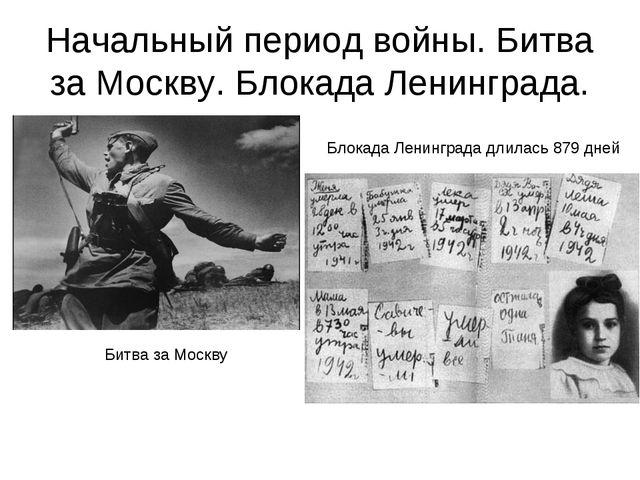 Начальный период войны. Битва за Москву. Блокада Ленинграда. Блокада Ленингра...