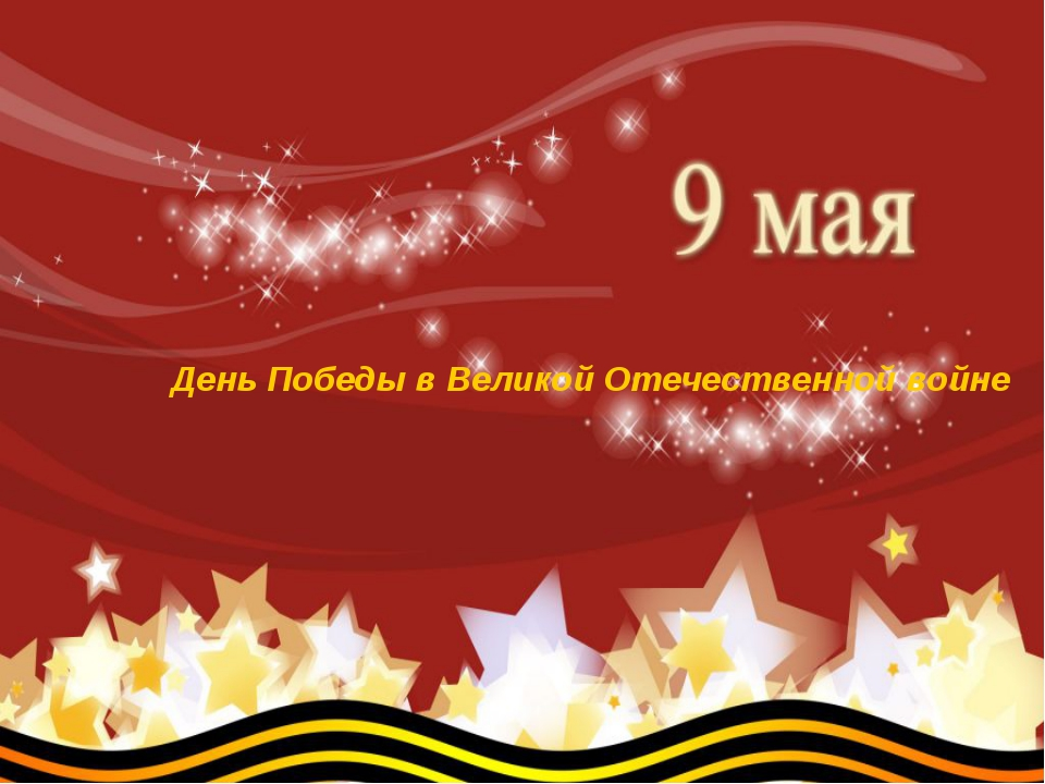 День Победы в Великой Отечественной войне