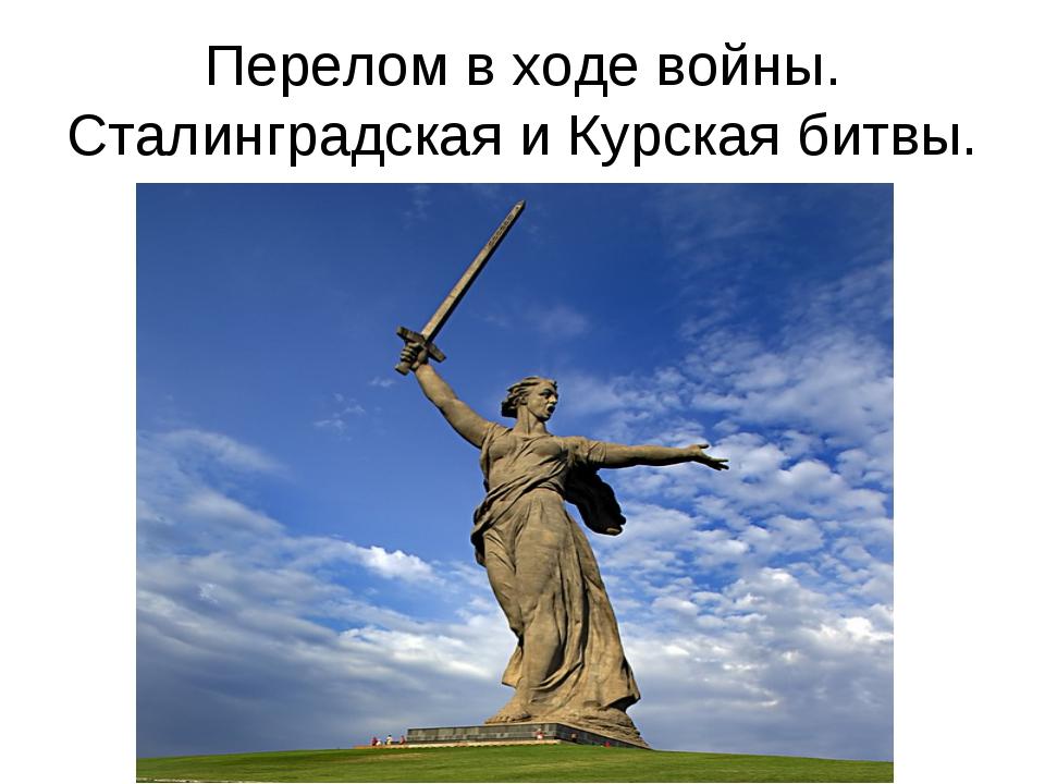 Перелом в ходе войны. Сталинградская и Курская битвы.