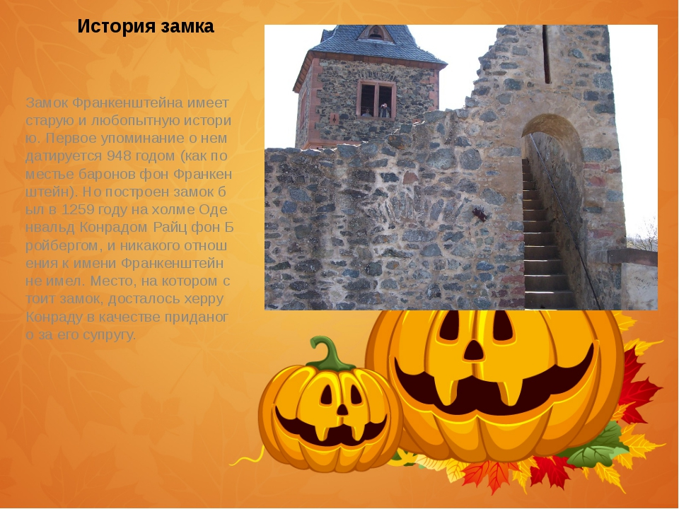 История замка Замок Франкенштейна имеет старую и любопытную историю. Первое у...