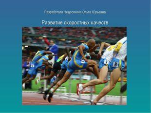 Разработала Недосекина Ольга Юрьевна Развитие скоростных качеств