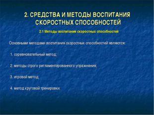 2. СРЕДСТВА И МЕТОДЫ ВОСПИТАНИЯ СКОРОСТНЫХ СПОСОБНОСТЕЙ 2.1Методы воспитания