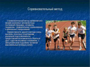 Соревновательный метод Соревновательный метод применяется в форме различных т