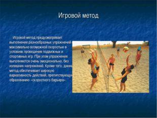 Игровой метод Игровой метод предусматривает выполнение разнообразных упражнен
