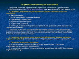 2.2 Средства воспитания скоростных способностей Средствами развития быстроты