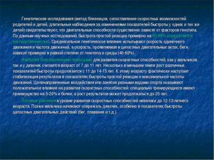 Генетические исследования (метод близнецов, сопоставление скоростных возможно