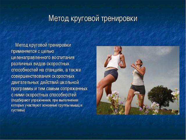 Метод круговой тренировки Метод круговой тренировки применяется с целью целен...