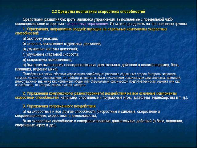 2.2 Средства воспитания скоростных способностей Средствами развития быстроты...
