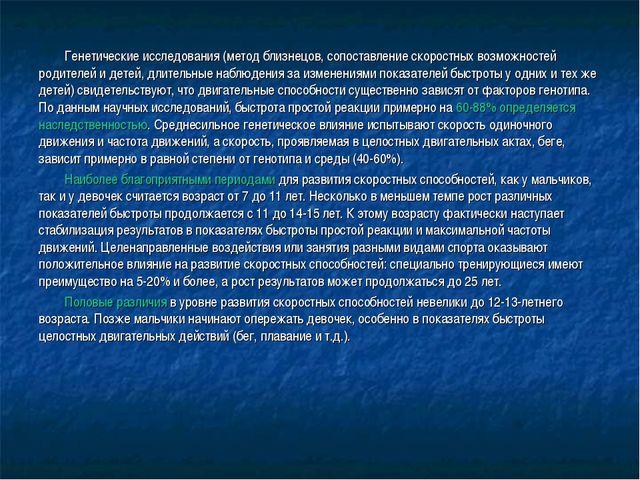 Генетические исследования (метод близнецов, сопоставление скоростных возможно...