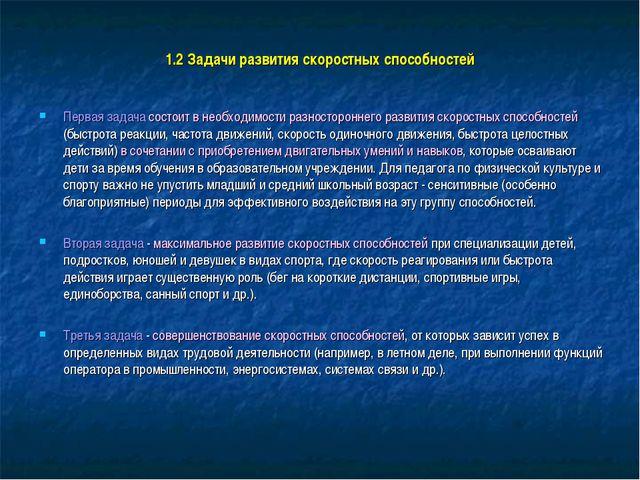1.2 Задачи развития скоростных способностей Первая задача состоит в необходим...