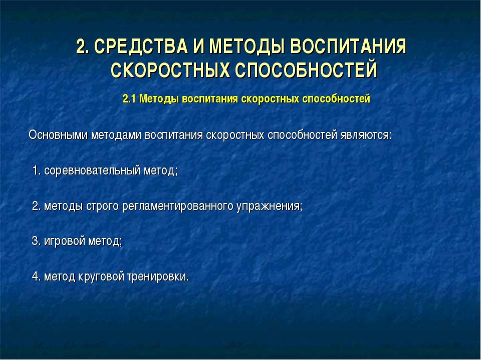 2. СРЕДСТВА И МЕТОДЫ ВОСПИТАНИЯ СКОРОСТНЫХ СПОСОБНОСТЕЙ 2.1Методы воспитания...