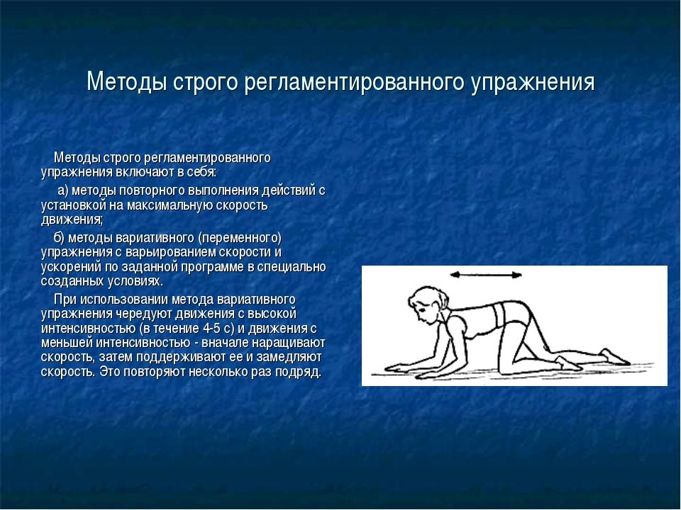 Методы строго регламентированного упражнения Методы строго регламентированног...