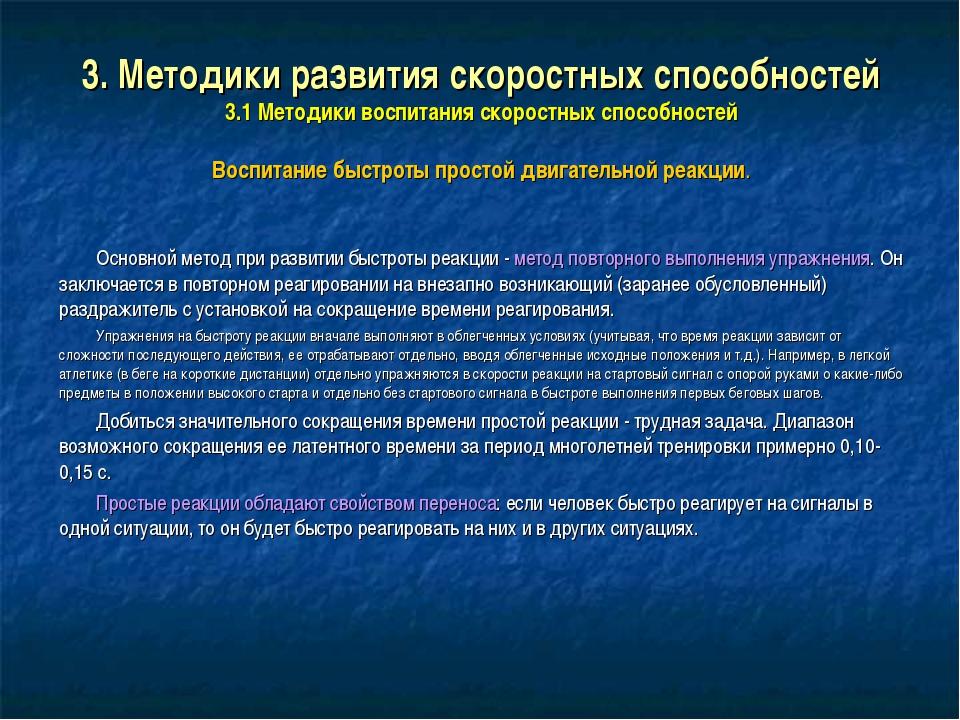 3.Методики развития скоростных способностей 3.1Методики воспитания скоростн...