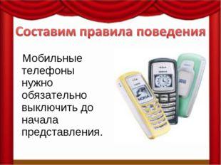 Мобильные телефоны нужно обязательно выключить до начала представления.