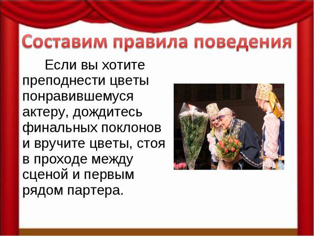 Если вы хотите преподнести цветы понравившемуся актеру, дождитесь финальных...