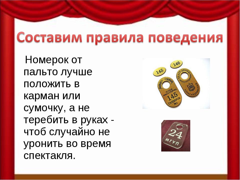 Номерок от пальто лучше положить в карман или сумочку, а не теребить в руках...