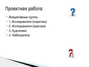 Инициативные группы 1. Исследователи (теоретики) 2. Исследователи (практики)