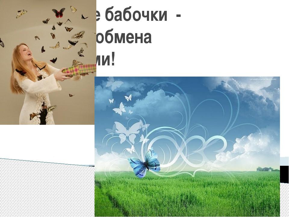 Летящие бабочки - символ обмена мыслями!