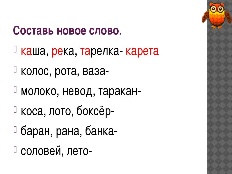 Составь новое слово. каша, река, тарелка- карета колос, рота, ваза- молоко, н...