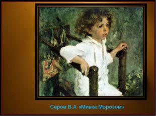 Серов В.А «Микка Морозов»