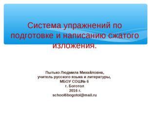 Система упражнений по подготовке и написанию сжатого изложения. ОГЭ 9 класс П