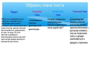 Образец плана текста ТекстНазывной планВопросный планТезисный план Обратим