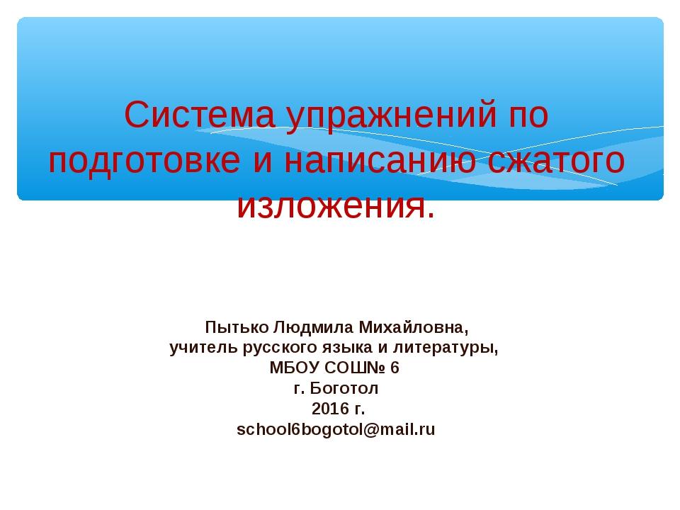 Система упражнений по подготовке и написанию сжатого изложения. ОГЭ 9 класс П...