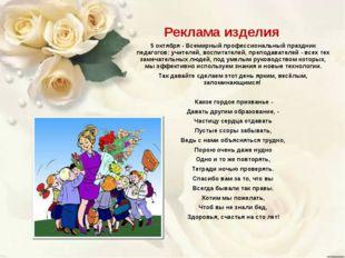 Реклама изделия 5 октября - Всемирный профессиональный праздник педагогов: уч
