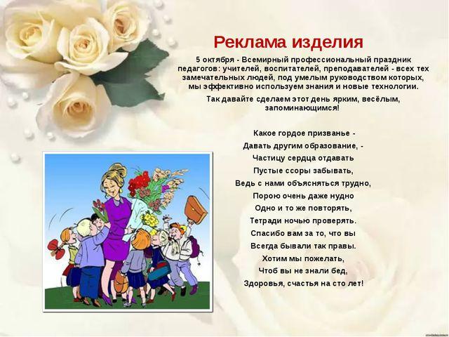 Реклама изделия 5 октября - Всемирный профессиональный праздник педагогов: уч...