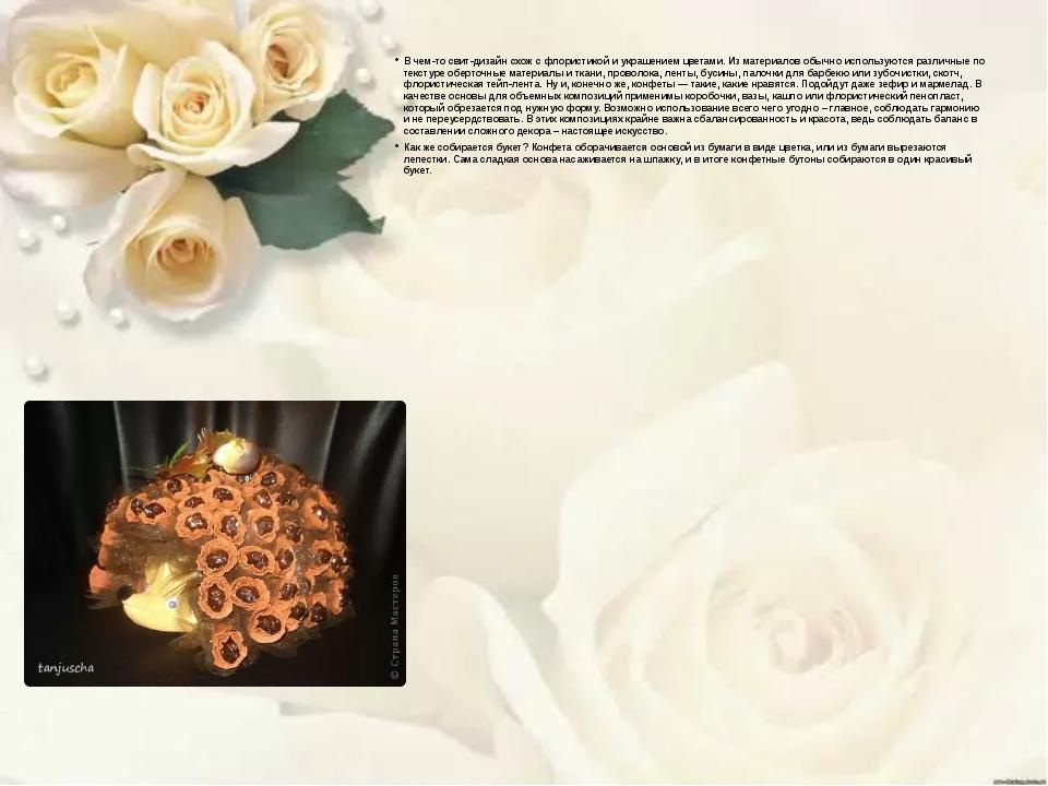В чем-то свит-дизайн схож с флористикой и украшением цветами. Из материалов о...