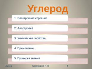 Осминкина Л.Н. Углерод