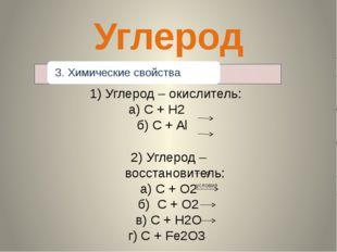 Углерод 1) Углерод – окислитель: а) С + Н2 б) С + Al 2) Углерод – восстановит