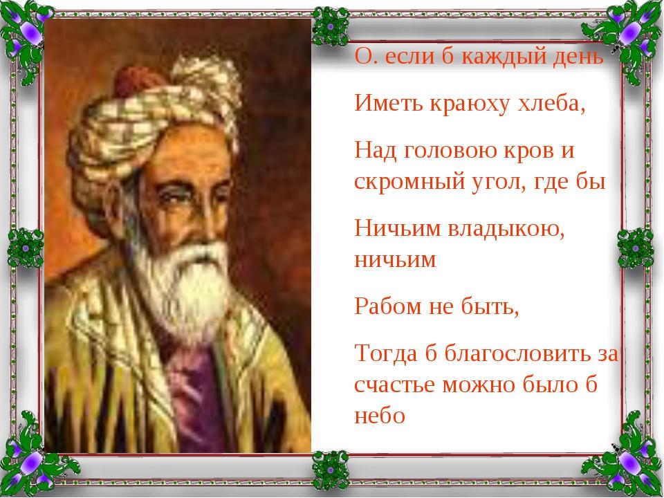 О. если б каждый день Иметь краюху хлеба, Над головою кров и скромный угол, г...