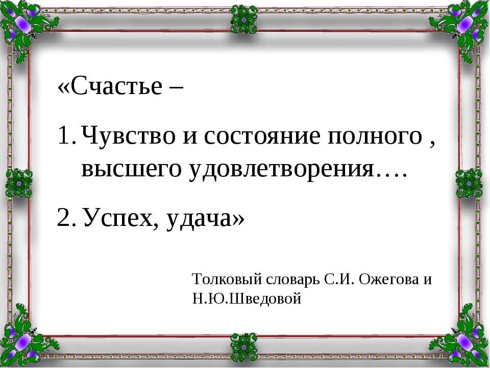 «Счастье – Чувство и состояние полного , высшего удовлетворения…. Успех, удач...