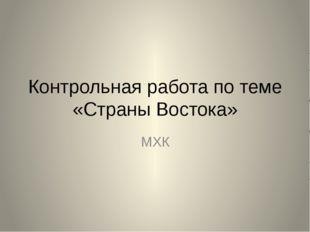 Контрольная работа по теме «Страны Востока» МХК