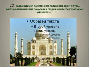 12. Выдающимся памятником исламской архитектуры, восхищавшим многие поколени