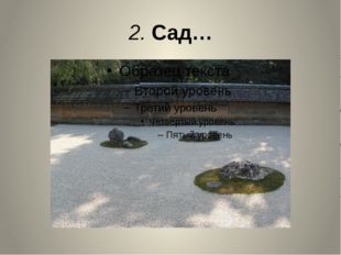 2. Сад…