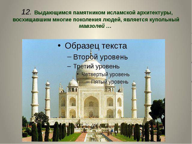 12. Выдающимся памятником исламской архитектуры, восхищавшим многие поколени...