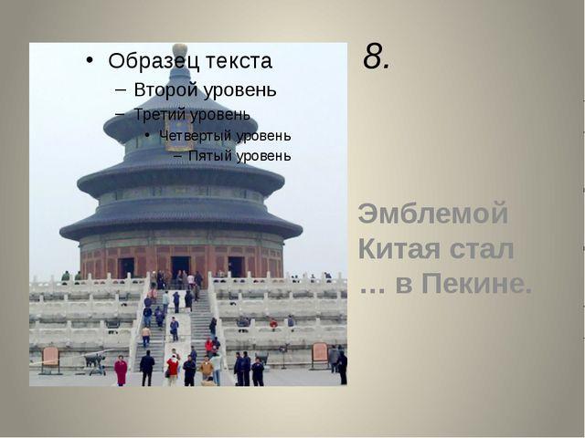 8. Эмблемой Китая стал … в Пекине.