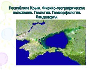 Республика Крым. Физико-географическое положение. Геология. Геоморфология. Ла