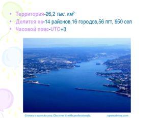 Территория-26,2 тыс. км² Делится на-14 районов,16 городов,56 пгт, 950 сел Ча