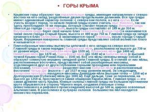 ГОРЫ КРЫМА Крымские горы образуют три параллельные гряды, имеющие направлени