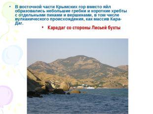 В восточной части Крымских гор вместо яйл образовались небольшие гребни и кор